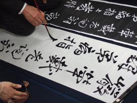 shodo, caligrafia japonesa